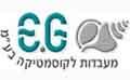 מעבדות לקוסמטיקה - ISO 22716 - שיאא מערכות ניהול