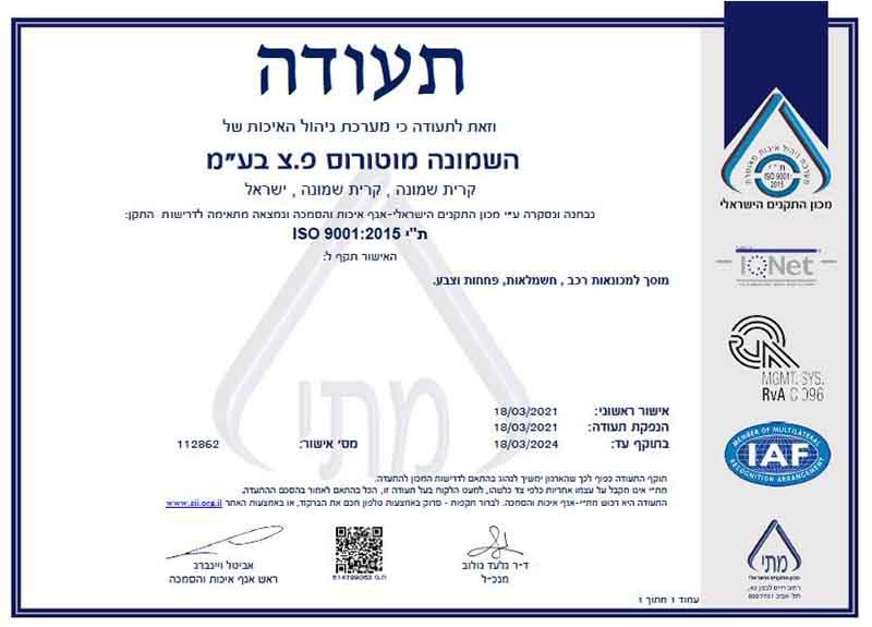 תעודת הסמכה לתקן ISO 9001-2015