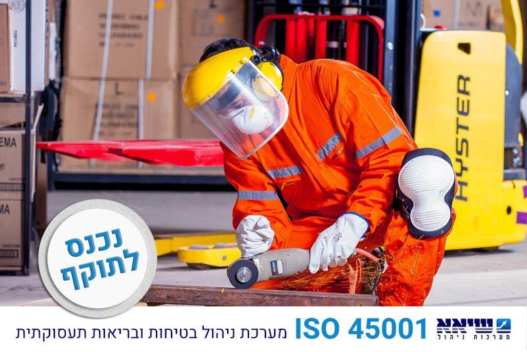 תקן ISO 45001:2018 פורסם - שיאא מערכות ניהול