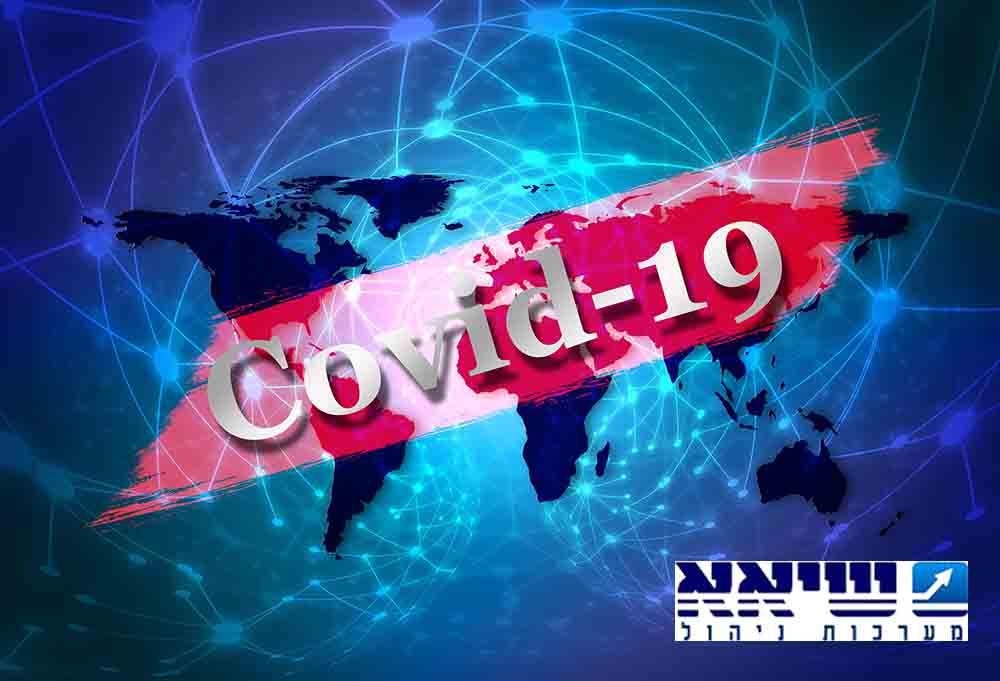 קורונה - הערכת סיכונים לארגונים