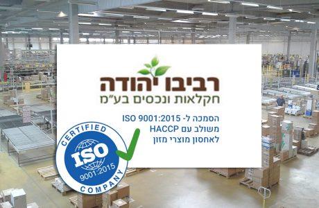 הסמכה לתקן HACCP