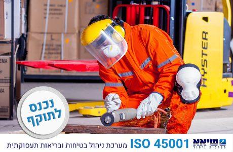תקן ISO 45001:2018 פורסם